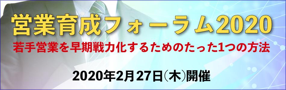 営業育成フォーラム2020
