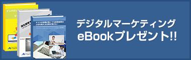 デジタルマーケティングeBookプレゼント