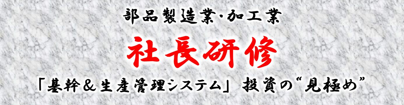 """部品製造業・加工業 社長研修「基幹&生産管理システム」投資の""""見極め"""""""